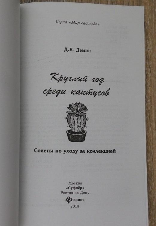 Демин книга о кактусах