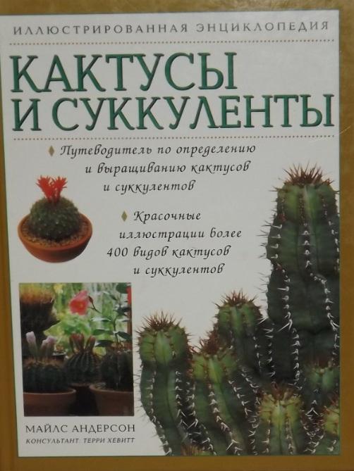 Майлс Андерсон Книга про кактусы