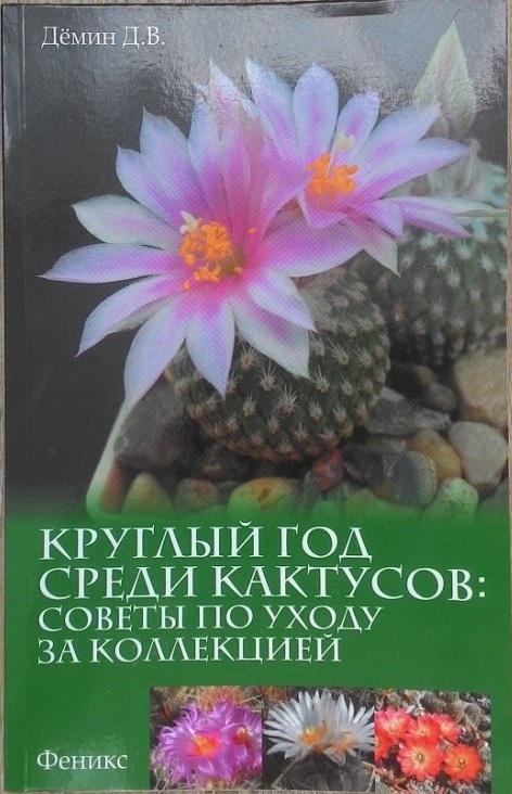 Демин Круглый год среди кактусов
